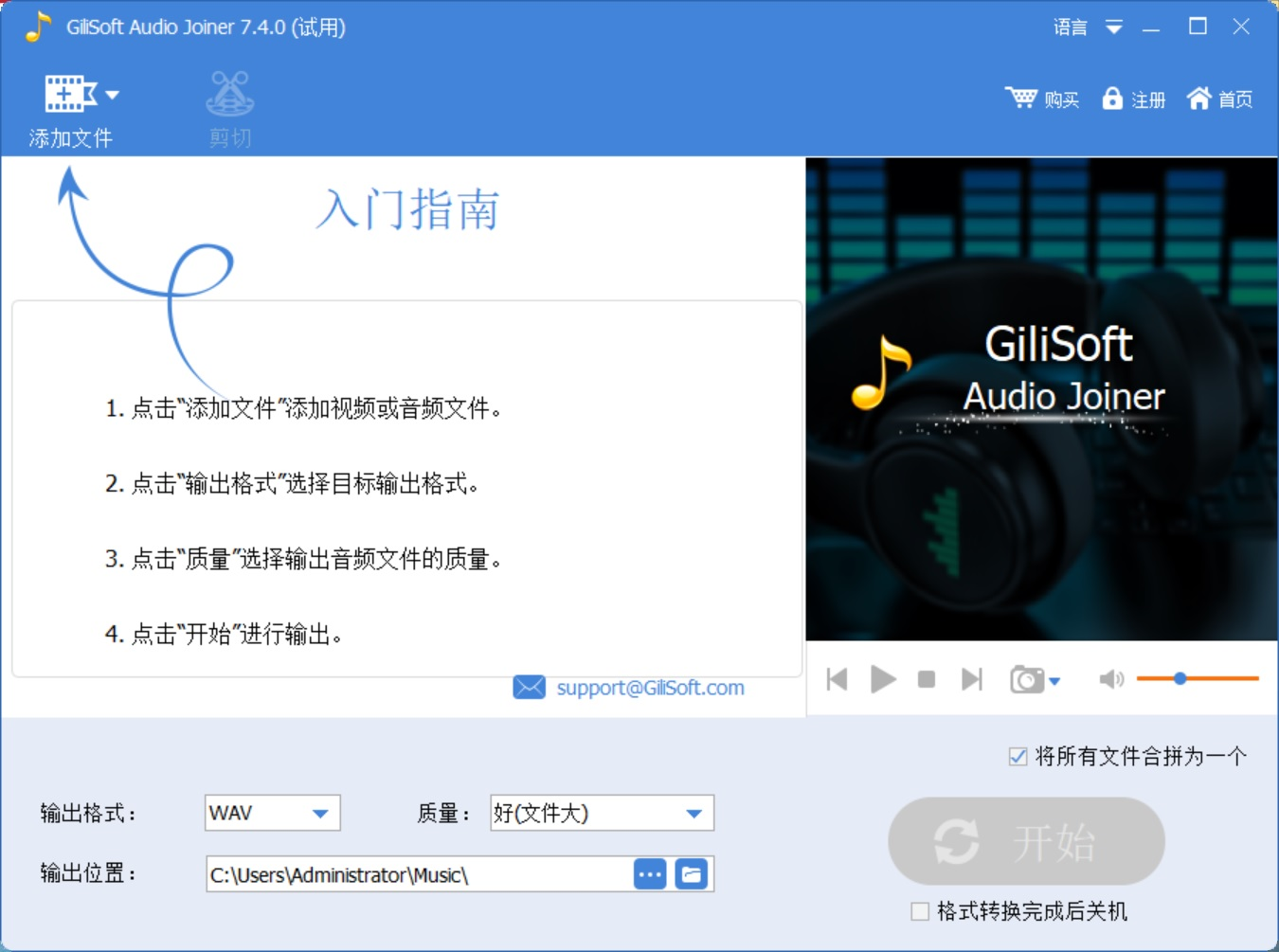 GiliSoft Audio Toolbox 破解版.jpg