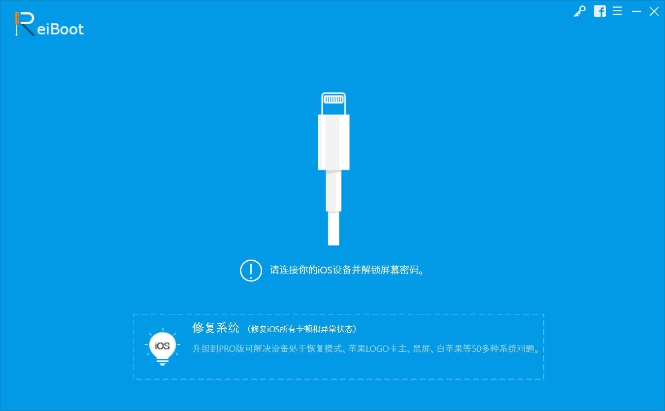 iPhone系统恢复软件 TunesCare ReiBoot 破解版 v7.3.2 中文破解版(附激活码)