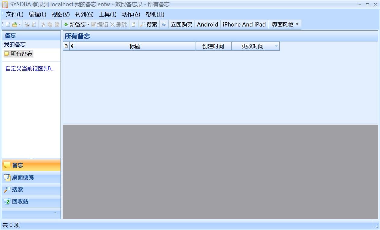 Efficient Notes 破解版|效能备忘软件 Efficient Notes 5.6.0 中文破解版(附注册机)