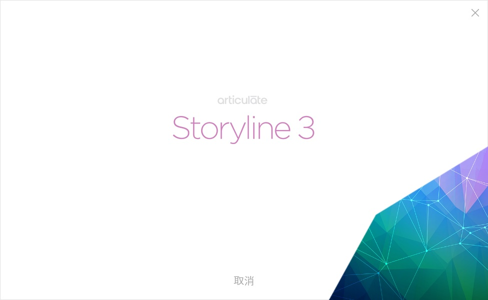 Articulate Storyline 破解版|课件制作软件 Storyline 3.7.2 中文破解版(附注册机)