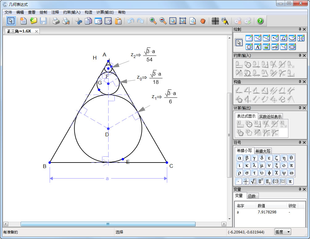 几何表达式破解版 v3.3.0 内置激活破解版(免注册码)—几何表达式设计软件