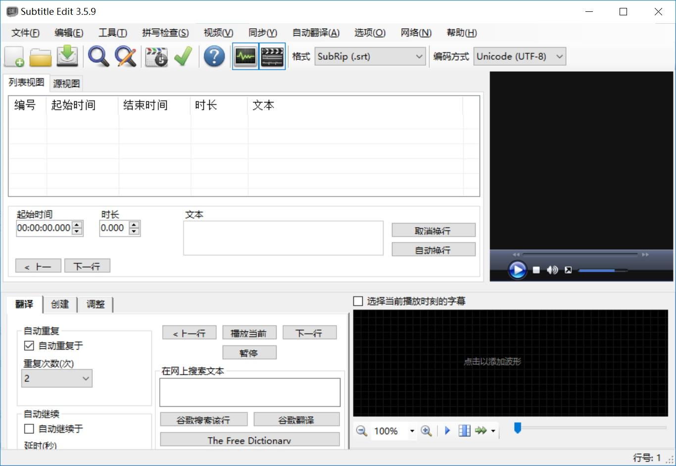 Subtitle Edit 破解版|文本字幕编辑软件 Subtitle Edit 3.5.9 绿色破解版(免激活码)