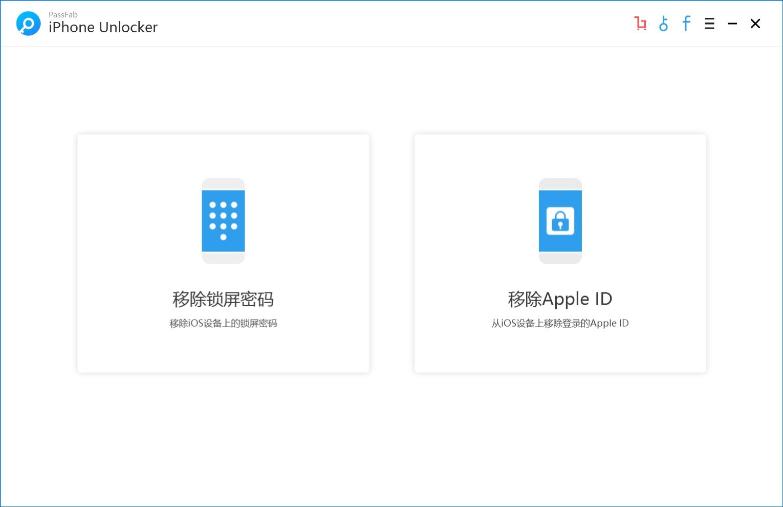 PassFab iPhone Unlocker 破解版 v2.1.0 中文破解版—iOS解锁软件