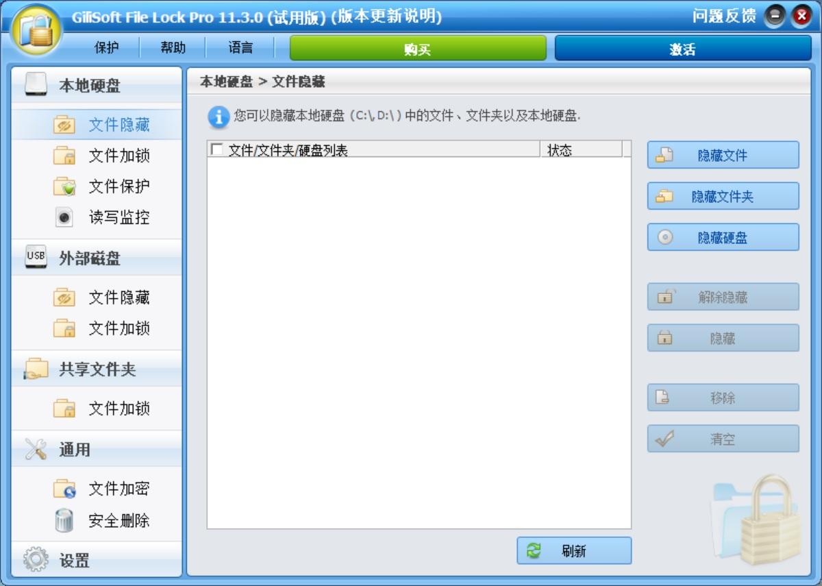 文件夹加密软件 GiliSoft File Lock 破解版 v11.3.0 中文破解版(附注册机)