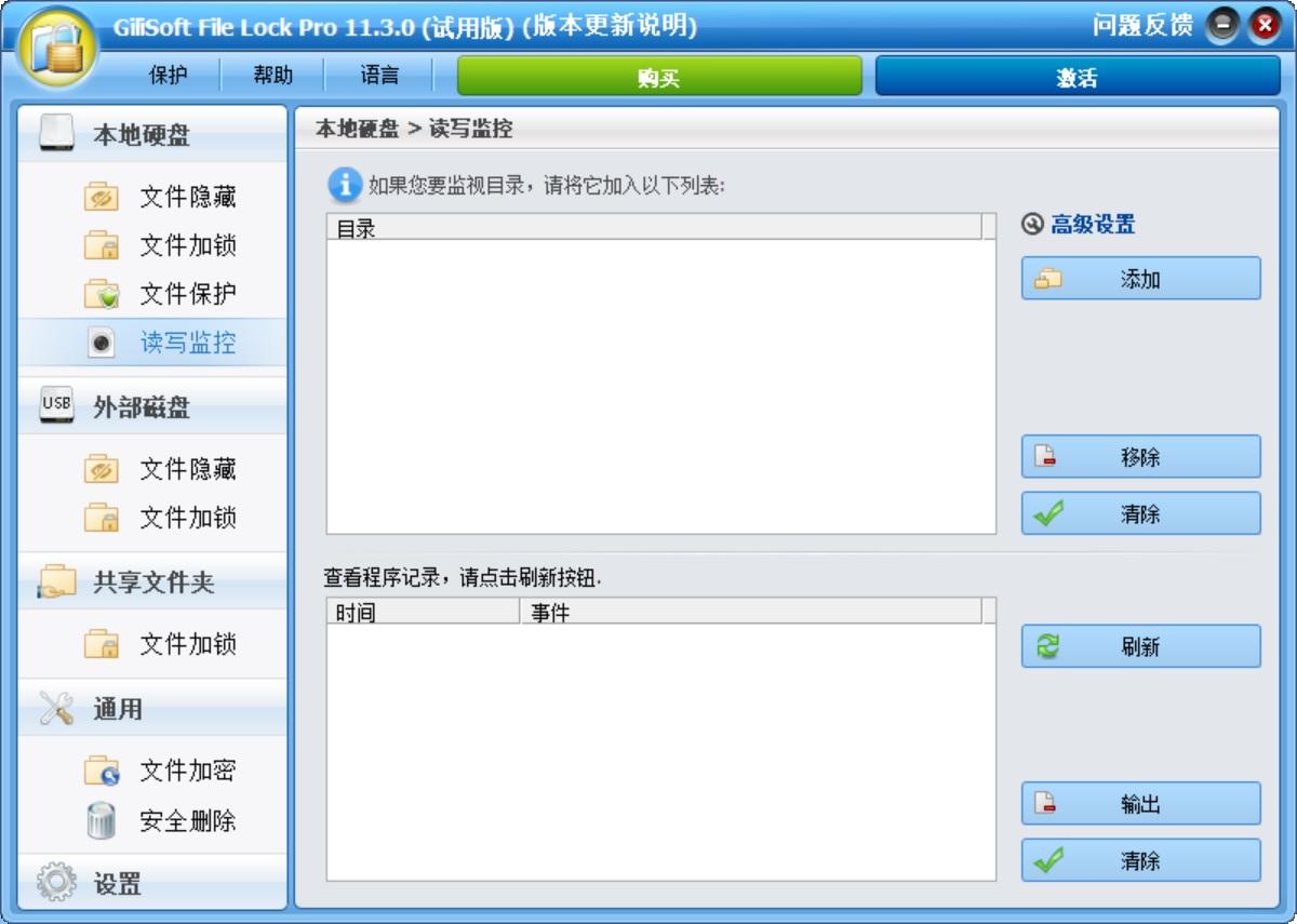 GiliSoft File Lock 11.jpg