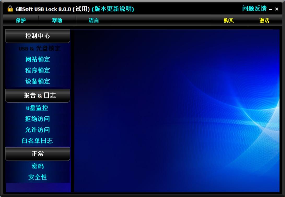 GiliSoft USB Lock.jpg