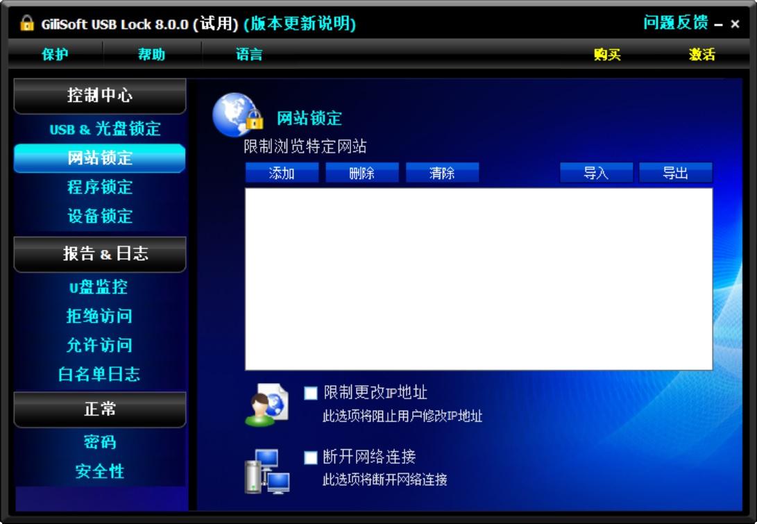 GiliSoft USB Lock 8.jpg