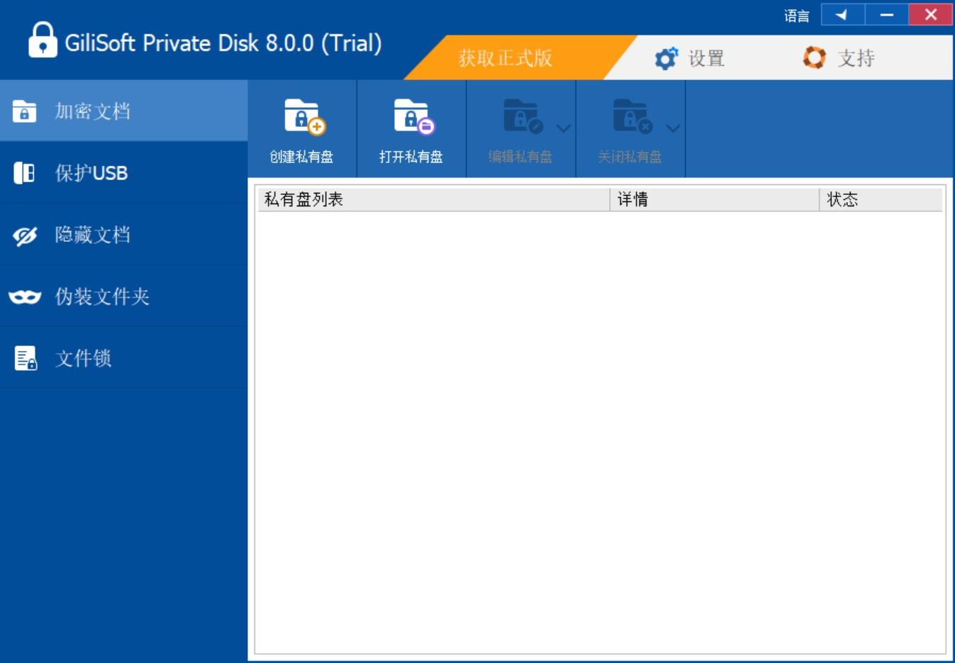 GiliSoft Private Disk.jpg