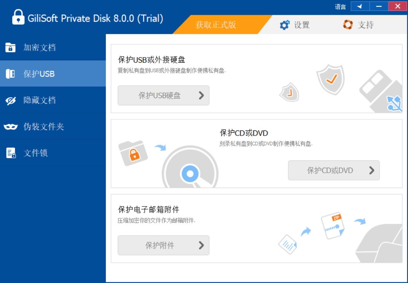 GiliSoft Private Disk 8.jpg