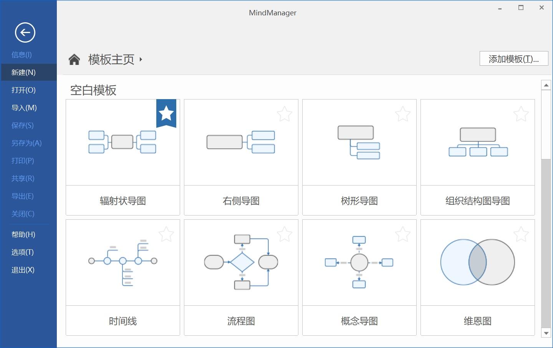 思维导图软件 MindManager 2020 破解版 v20.0.3 中文破解版(附激活码)