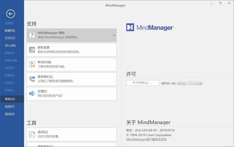 mindmanager2020破解版.jpg