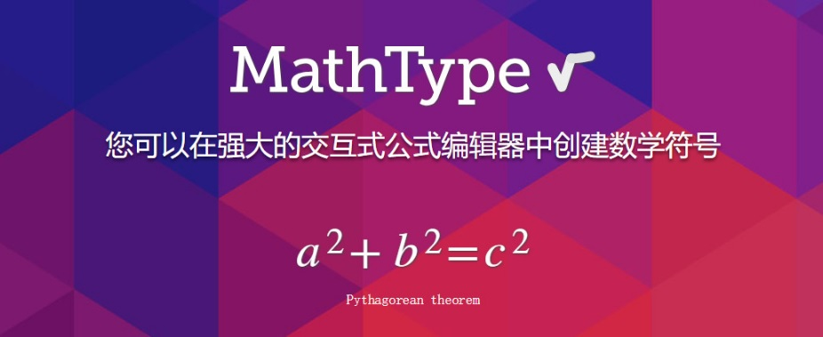 mathtype.jpg