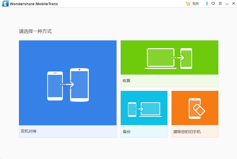 MobileTrans破解版|手机数据传输软件 MobileTrans 8.1.0 中文破解版(附破解补丁)