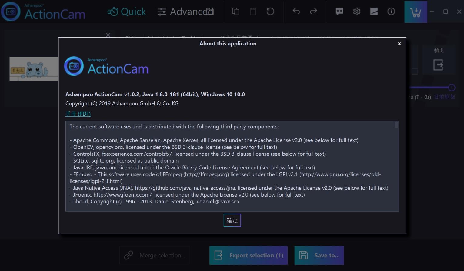 Ashampoo ActionCam 繁体中文版.jpg