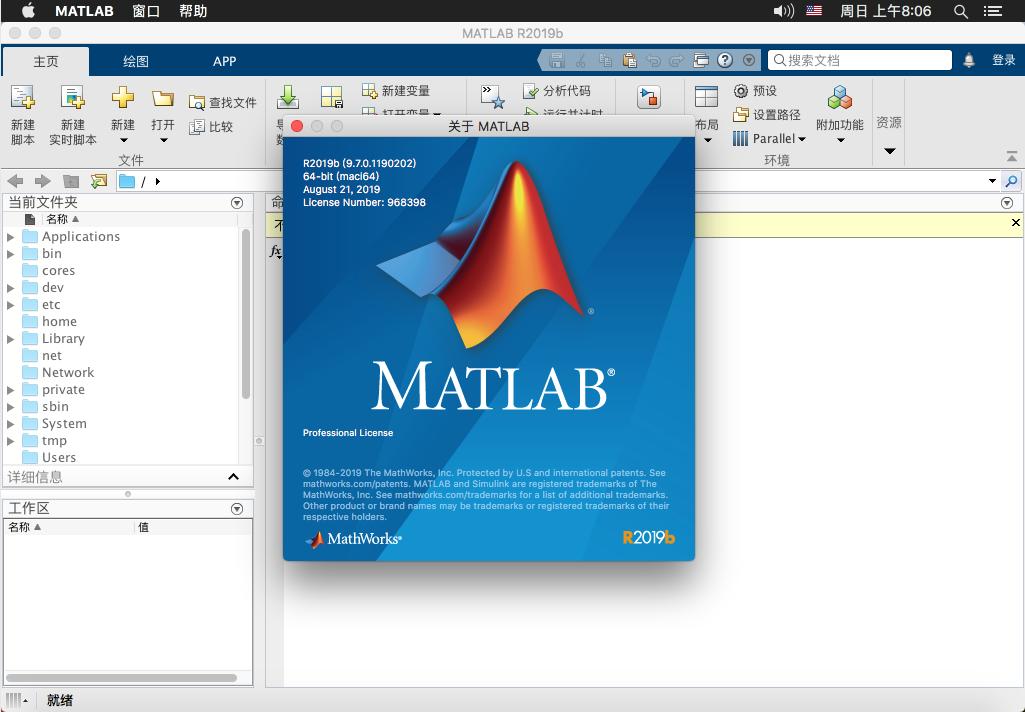 数学公式软件 MATLAB 2019 破解版 v9.7.0 中文破解版(附注册机)