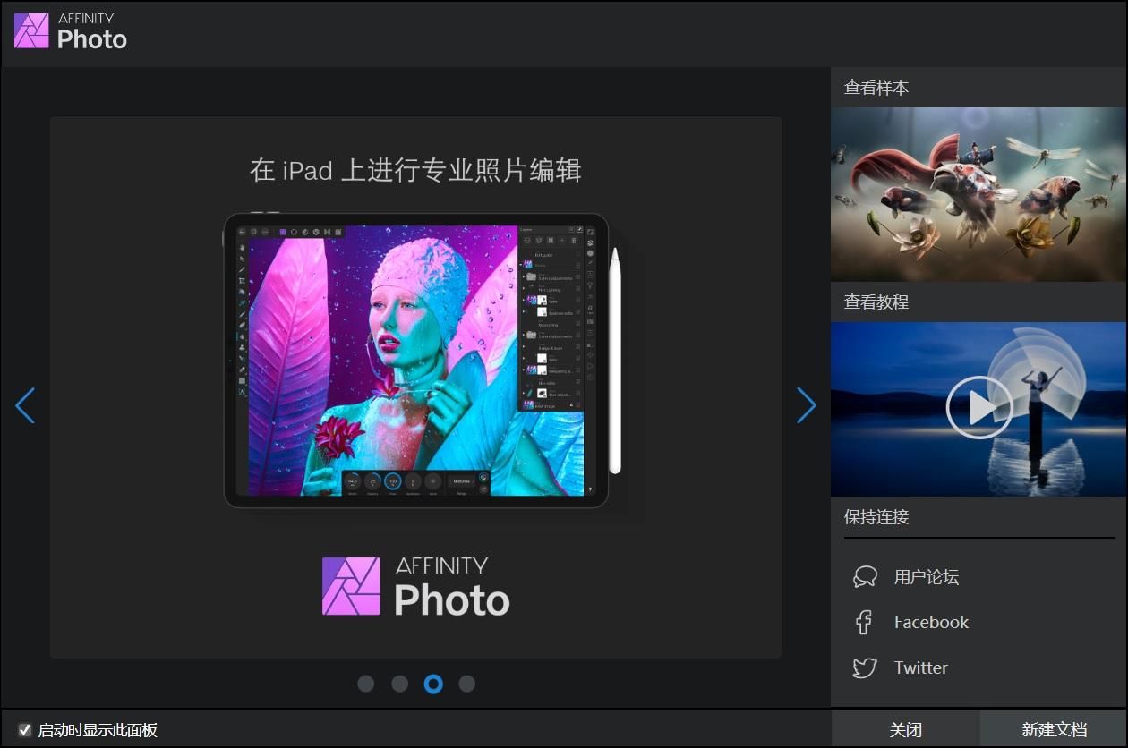 Affinity Photo 绿色破解版.jpg