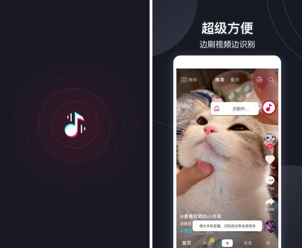 短视频音乐识别 v1.0.0 听歌识曲软件(支持同一手机识别)