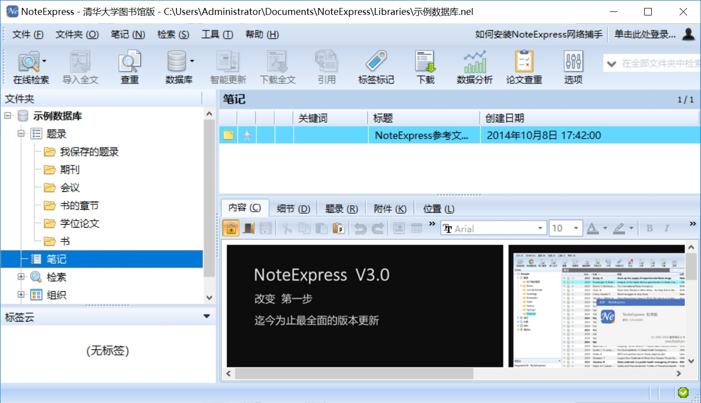 NoteExpress 3.jpg