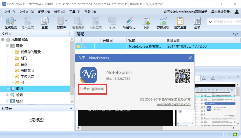 NoteExpress破解版.jpg