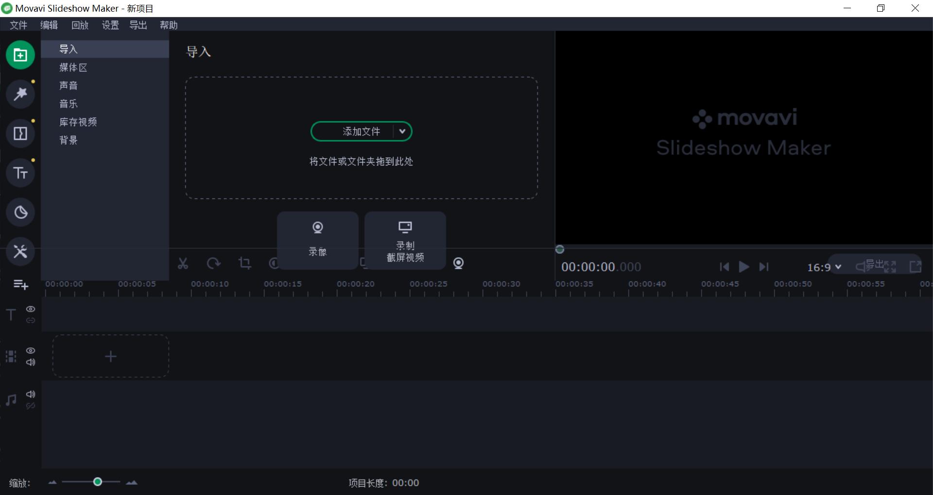 Movavi Slideshow Maker 6.png