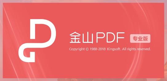 PDF阅读编辑软件 金山PDF专业版 v10.8.0 破解版(附激活码)