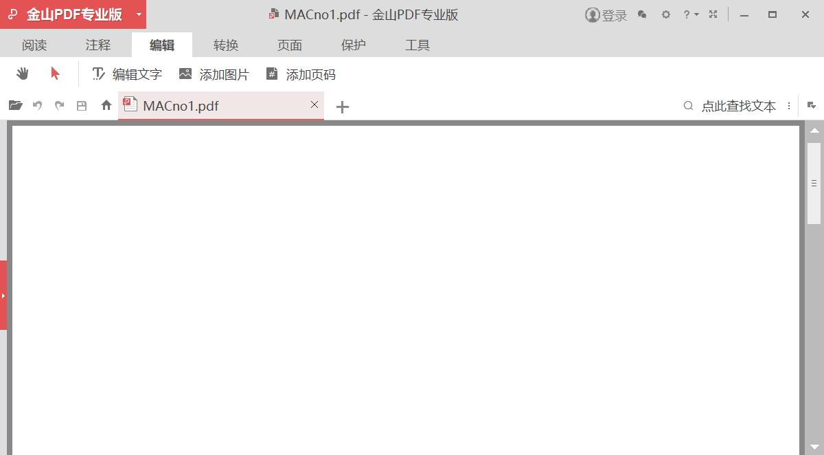 金山PDF激活码.png