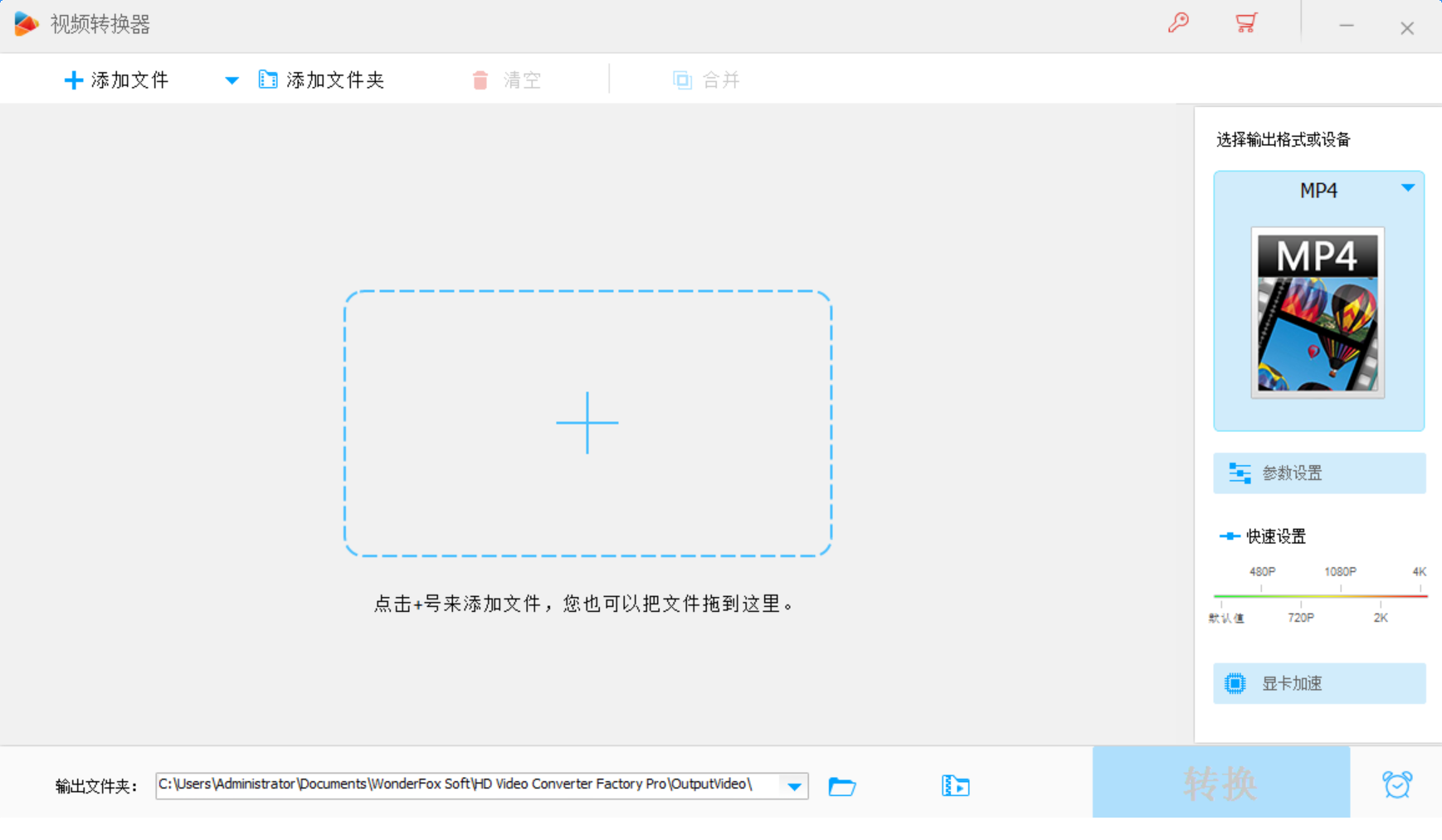 HD Video Converter Factory 破解版.png
