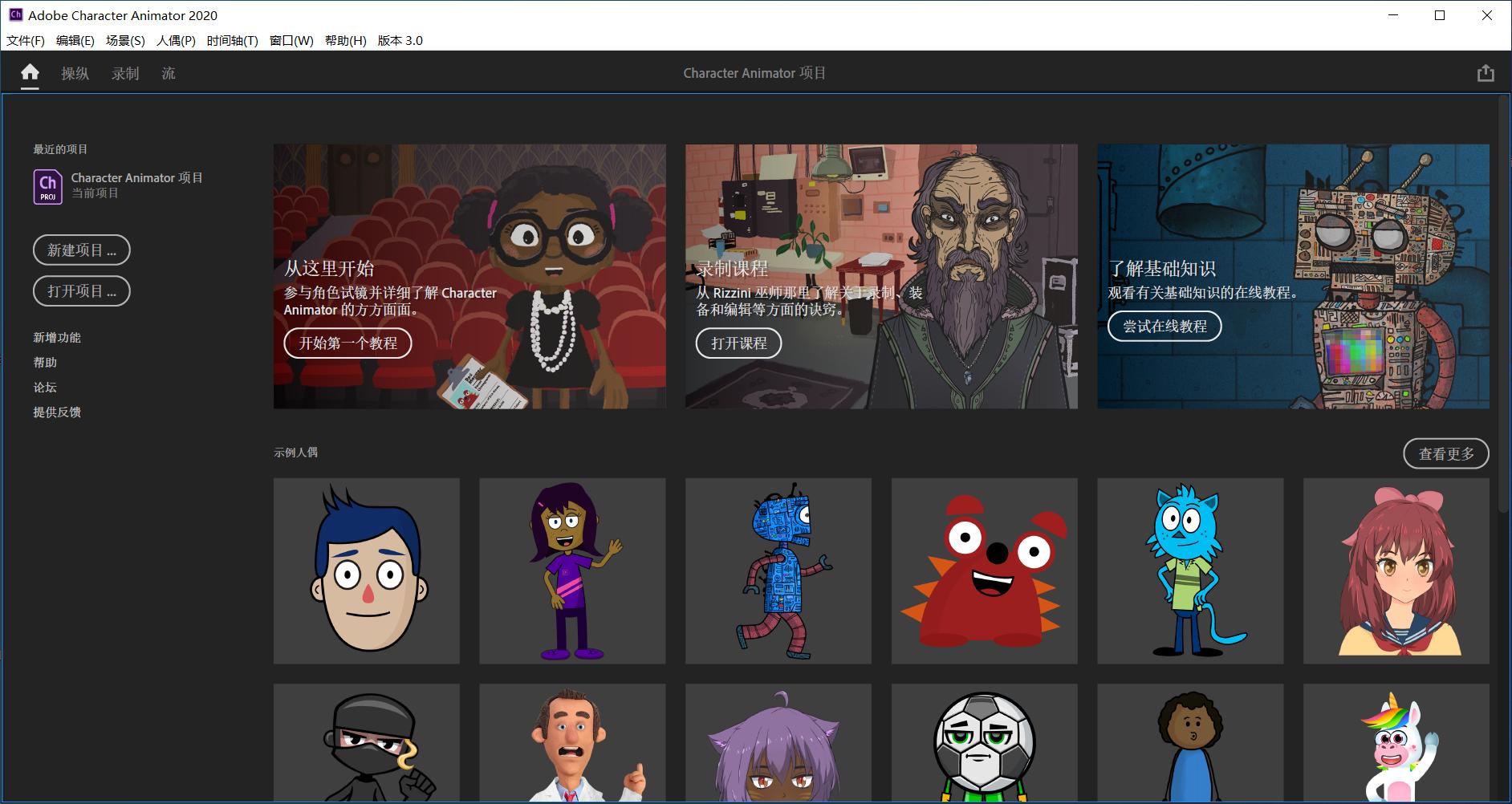 Adobe Character Animator 2020.png