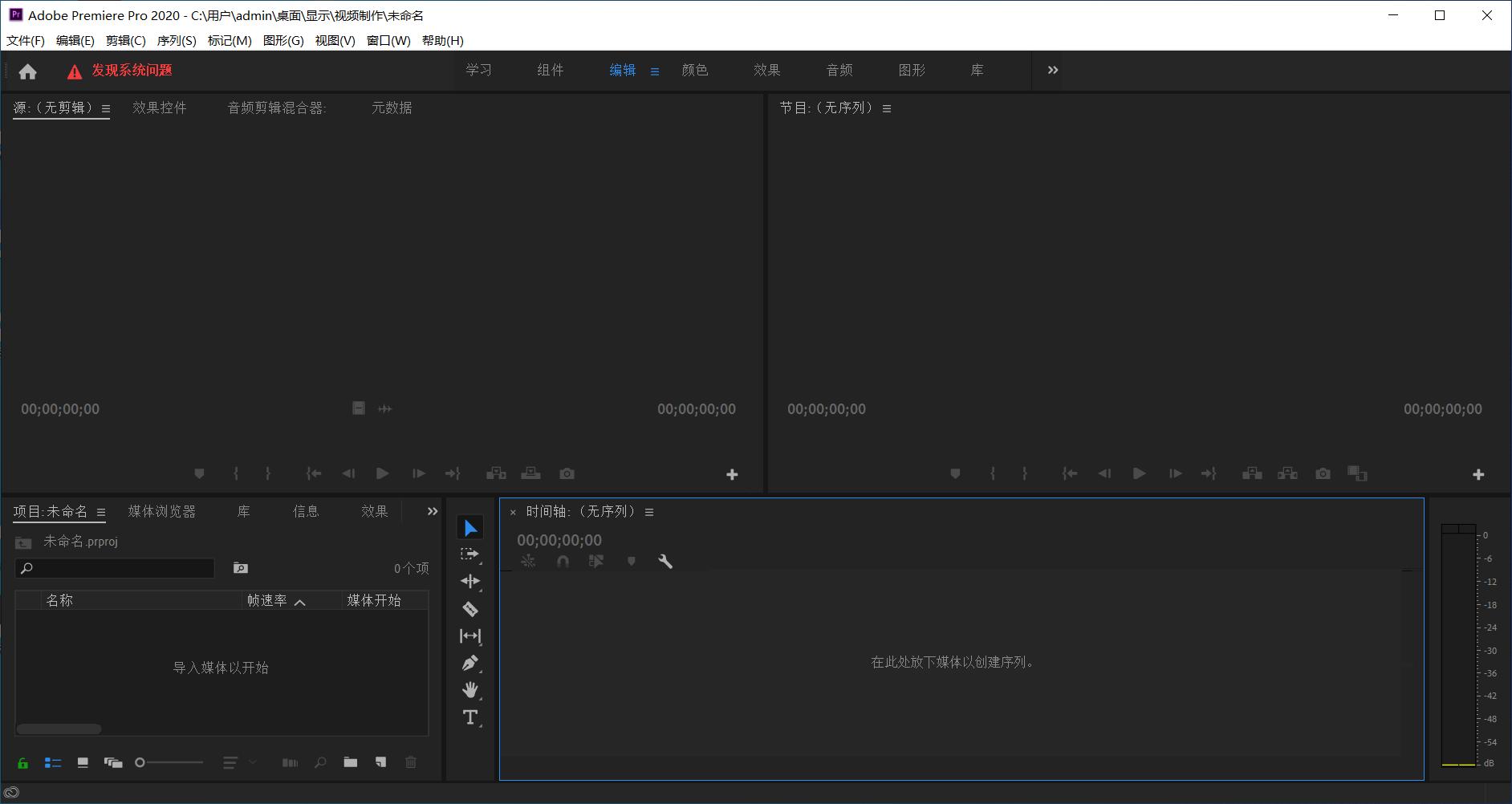 Adobe Premiere 2020.png