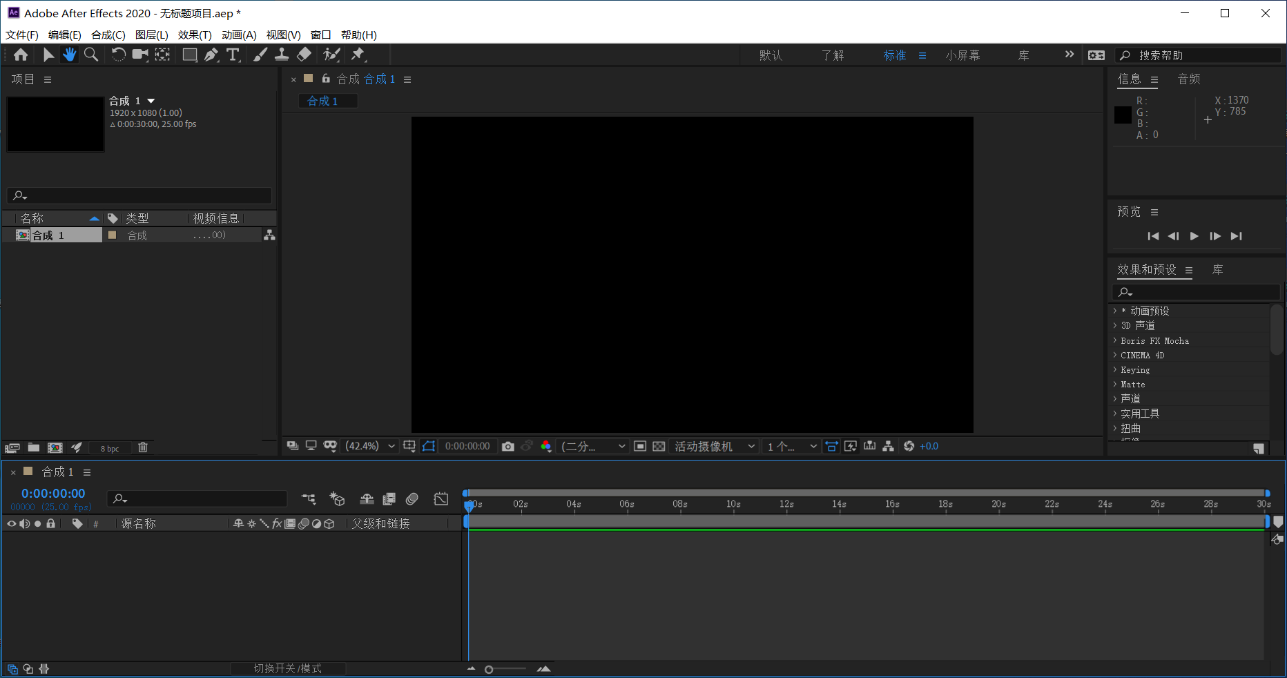 Adobe After Effects 2020 破解版.png