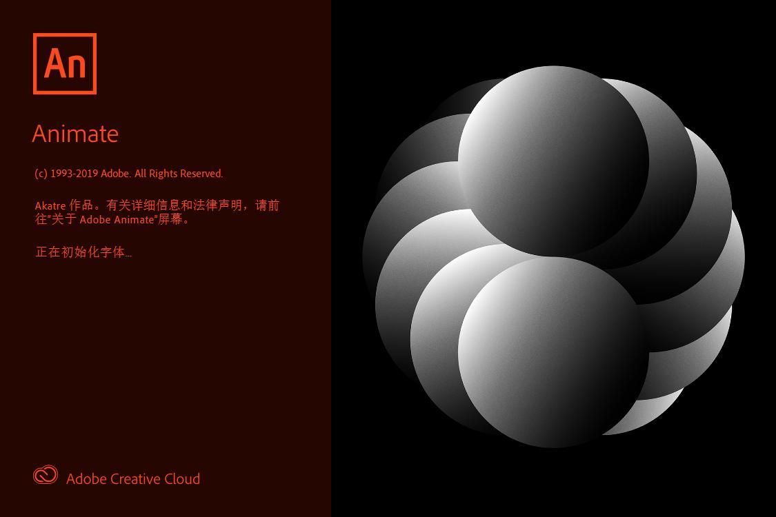 动画制作软件 Adobe Animate 2020 直装中文破解版(免激活码)