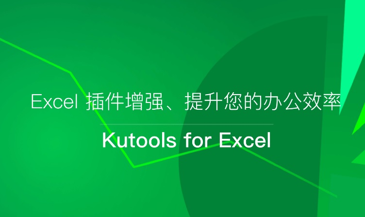 Excel增强插件 Kutools for Excel 21.0.0 中文破解版(附注册机)