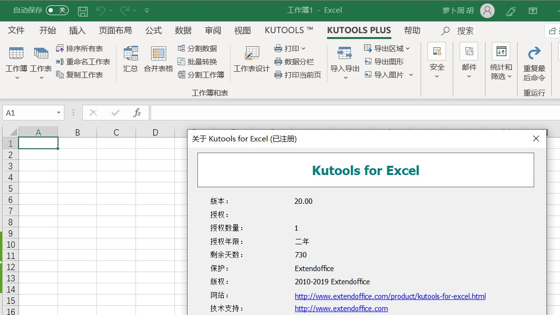 Kutools for Excel.jpg