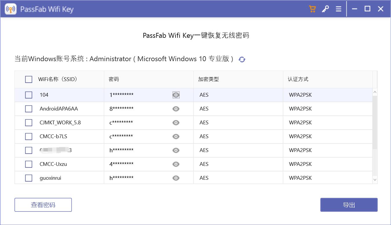 PassFab Wifi Key 破解版.png