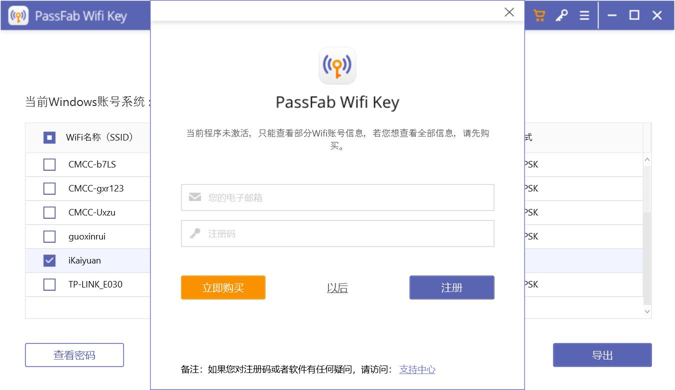 PassFab Wifi Key 破解文件.png