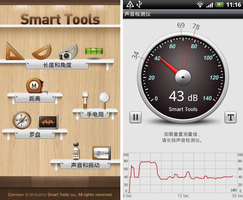 Smart Tools 2.png