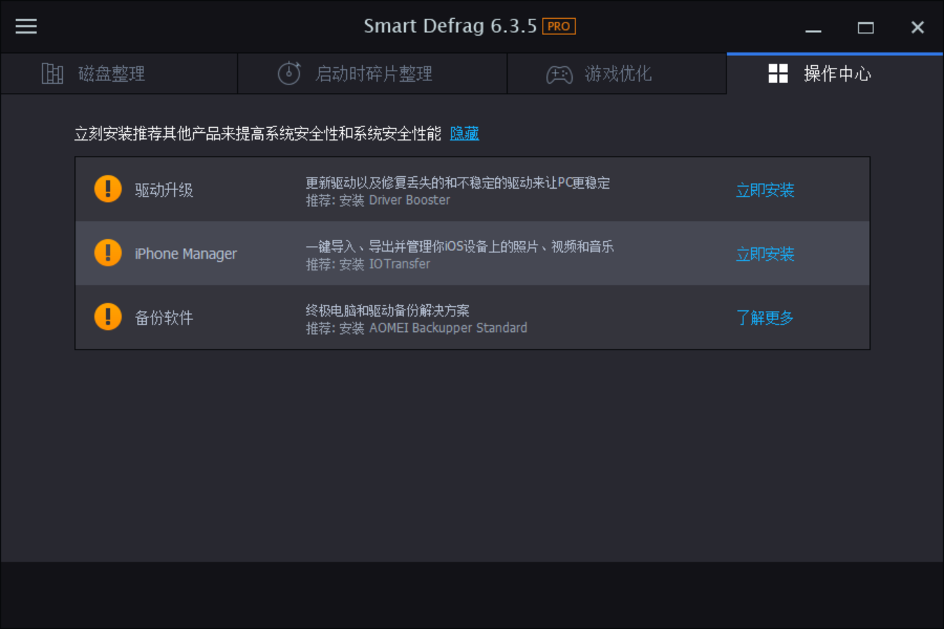 IObit Smart Defrag 绿色破解版.png