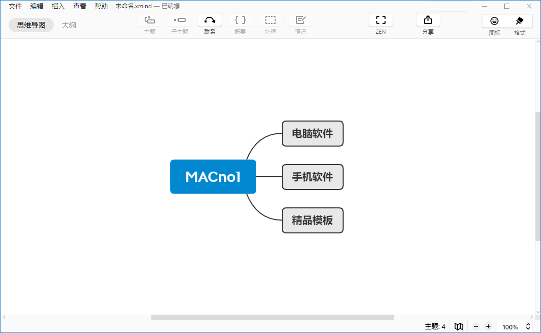 XMind zen 2020 破解版_macno1.png