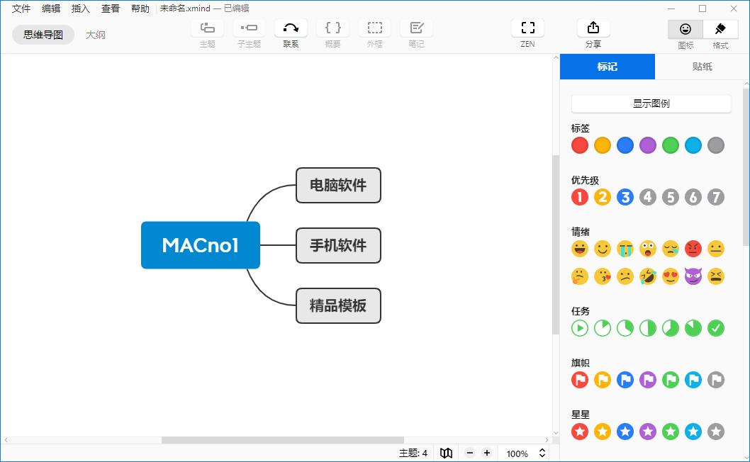 XMind zen 2020 破解文件_macno1.png
