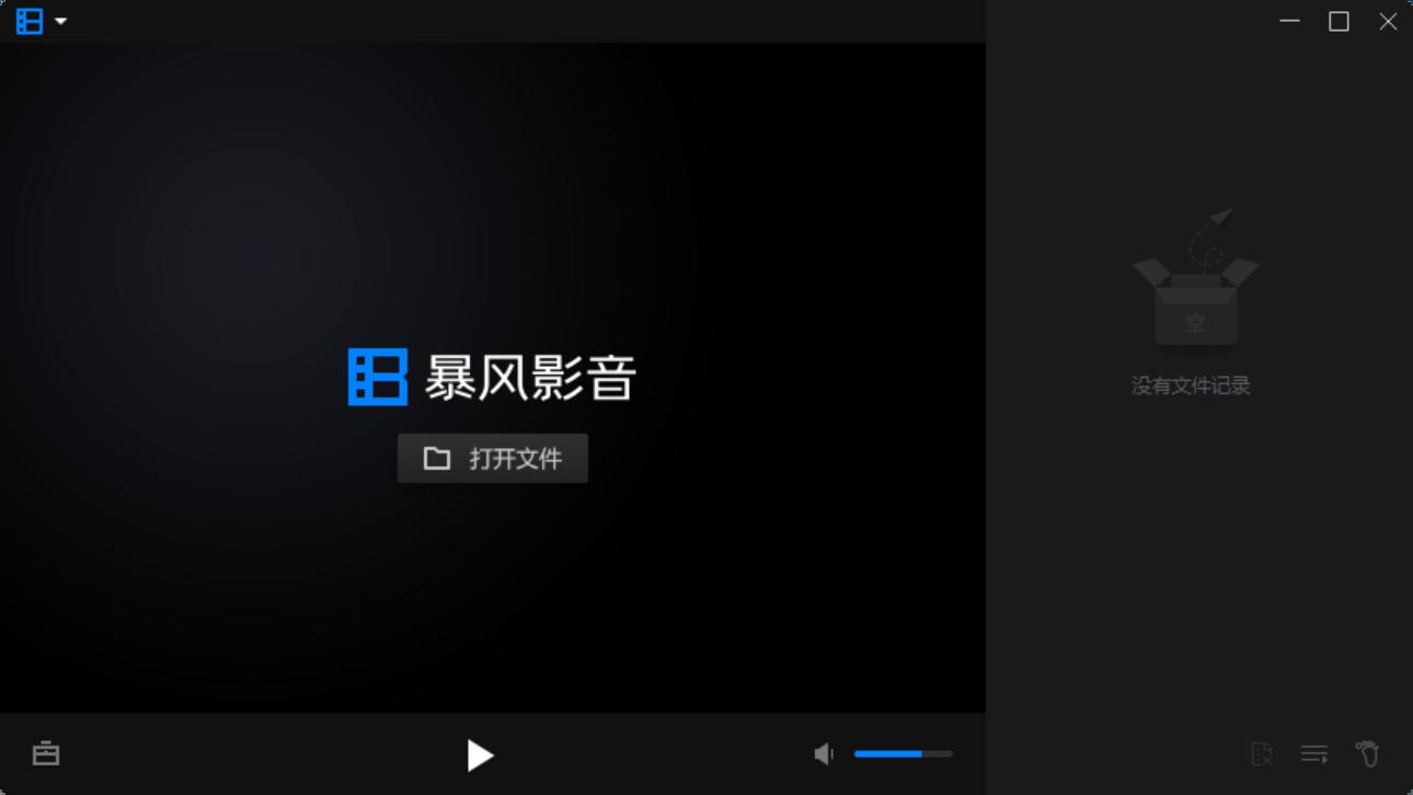 视频播放软件 暴风影音 16 v9.0.4 无广告绿色版