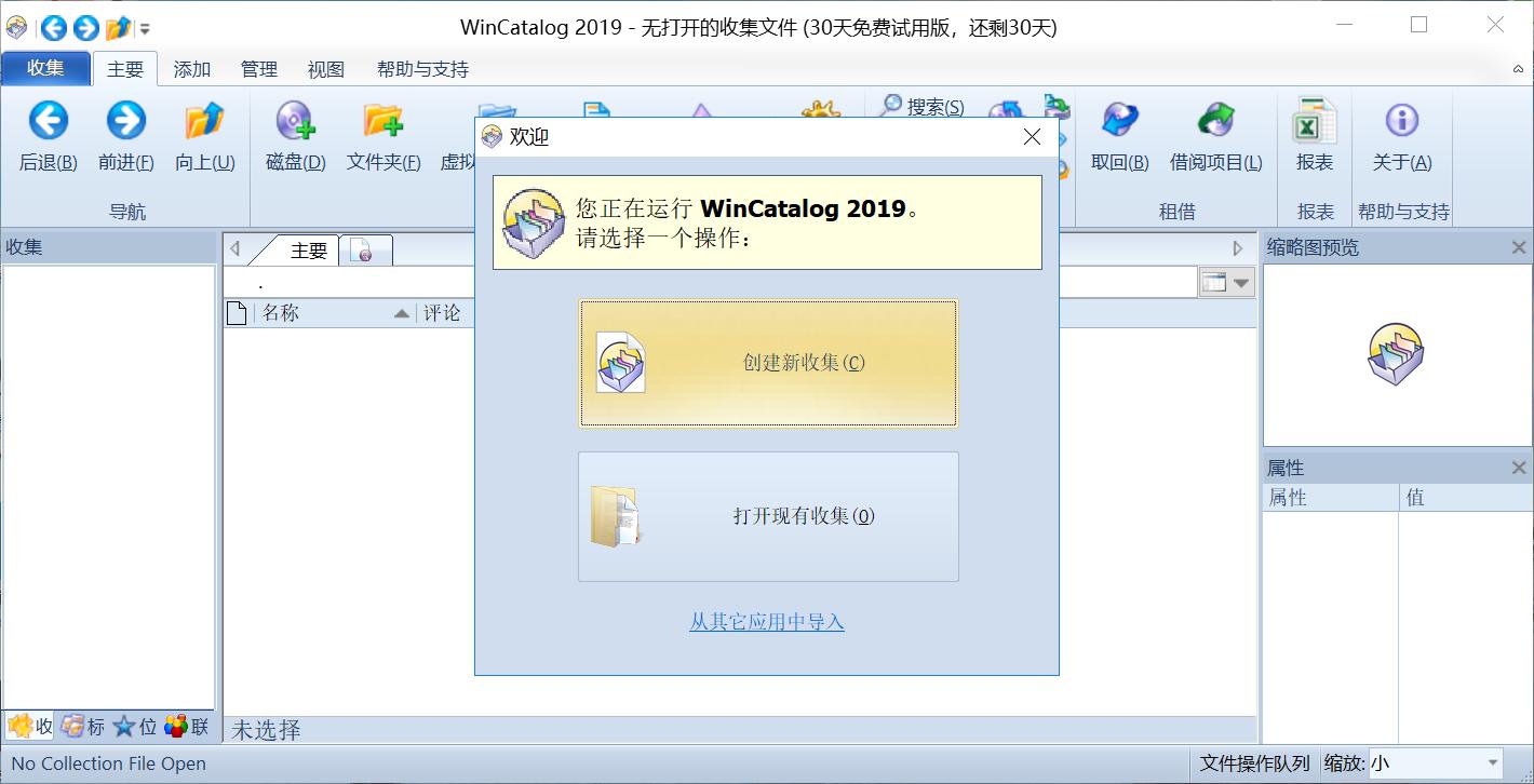 文件检索软件 WinCatalog 2019 破解版 v19.3.0 中文破解版(附注册机)