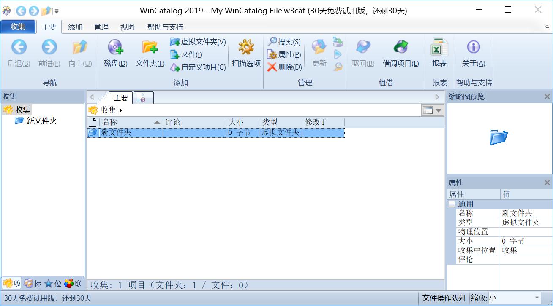WinCatalog.png