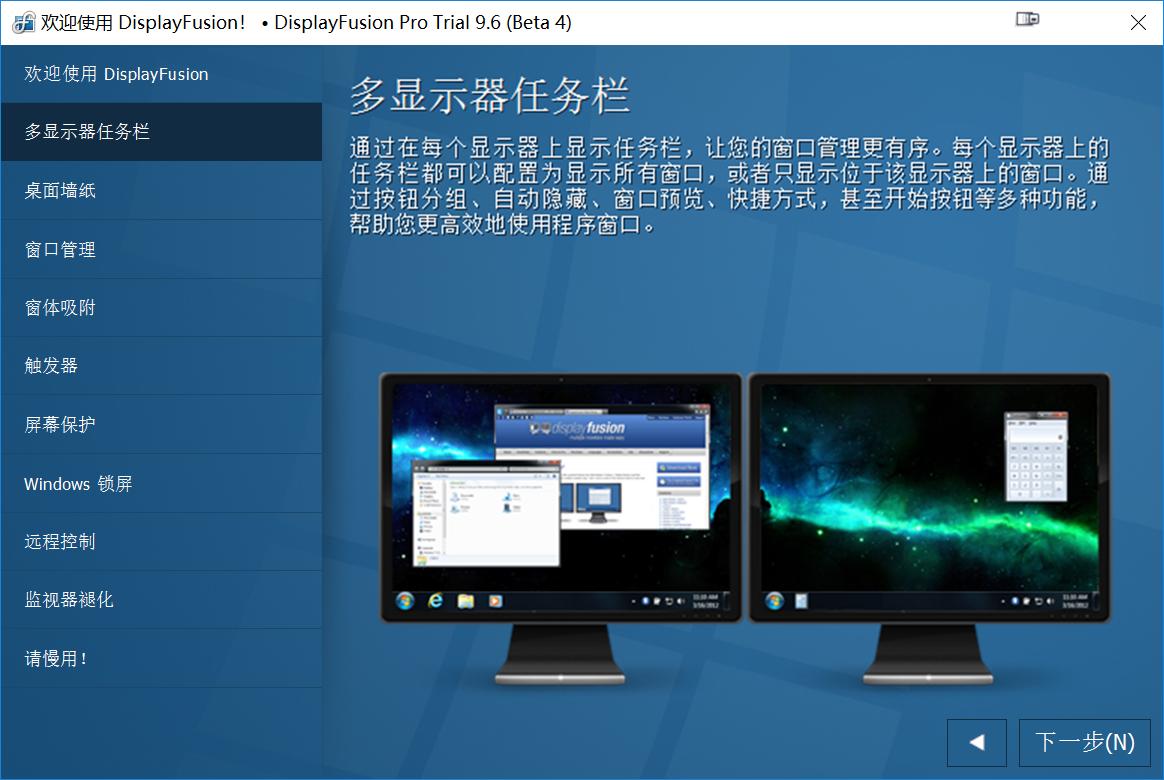 DisplayFusion破解版.png