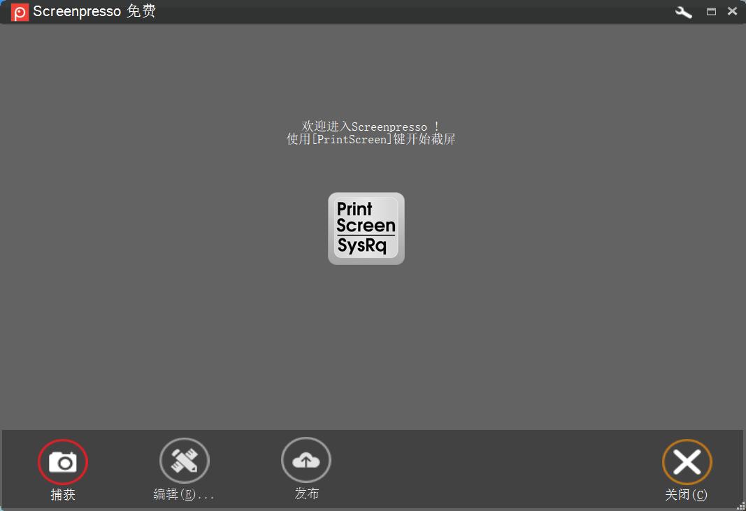 屏幕截图软件Screenpresso破解版 1.7.12 中文破解版(免激活码)