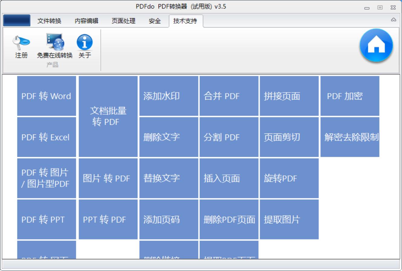PDF全能转换软件 PDFdo PDF Converter 破解版 v3.5.0 绿色破解版(免激活码)