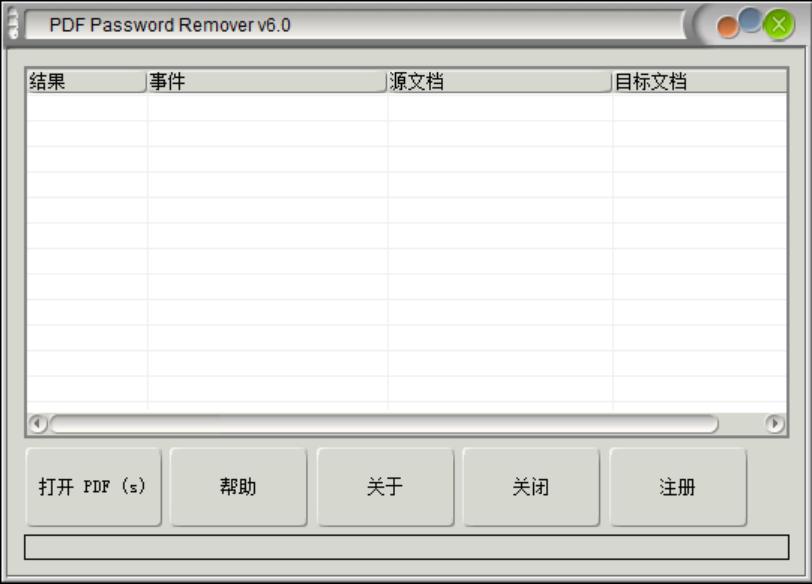 PDF密码清除软件 PDF Password Remover 6.0.0 绿色破解版(附注册机)