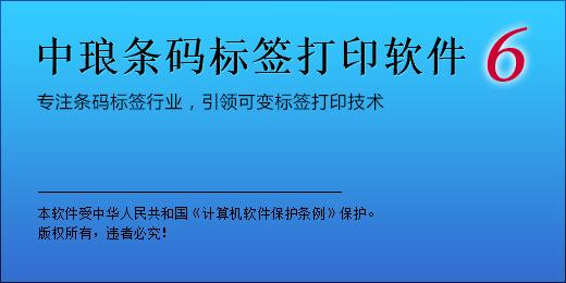 中琅条码打印软件 LabelPainter免费版 v6.3.1 中文特别版(免激活码)