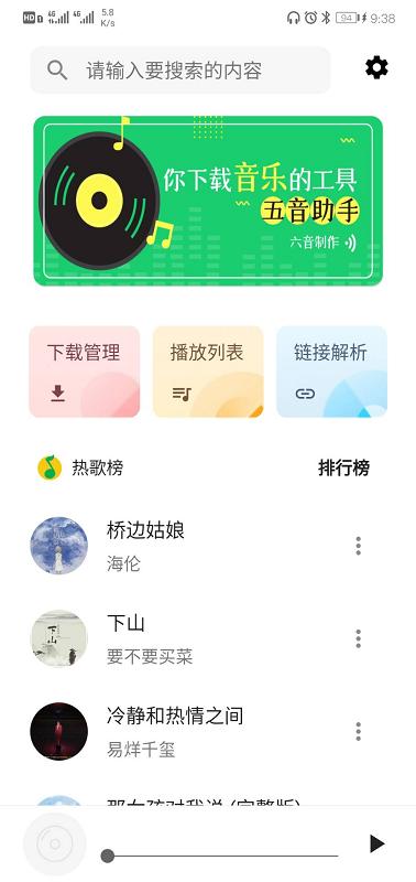 手机无损音乐下载软件五音助手app 2.1.0 安卓免费版