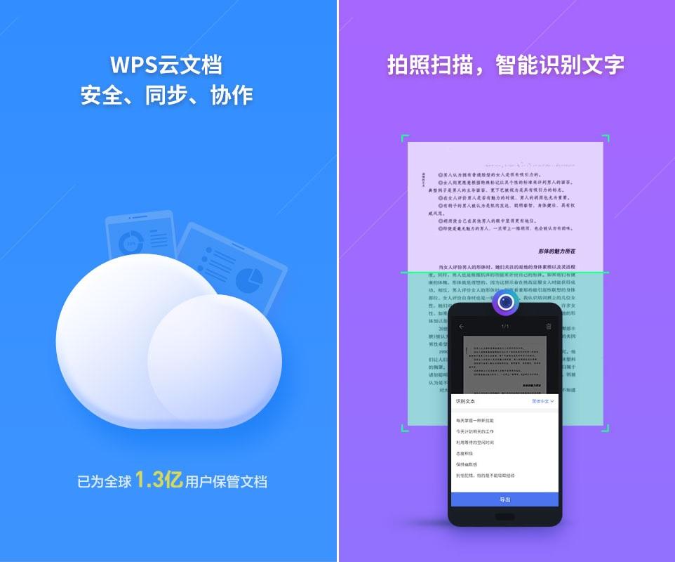 WPS安卓破解版.jpg
