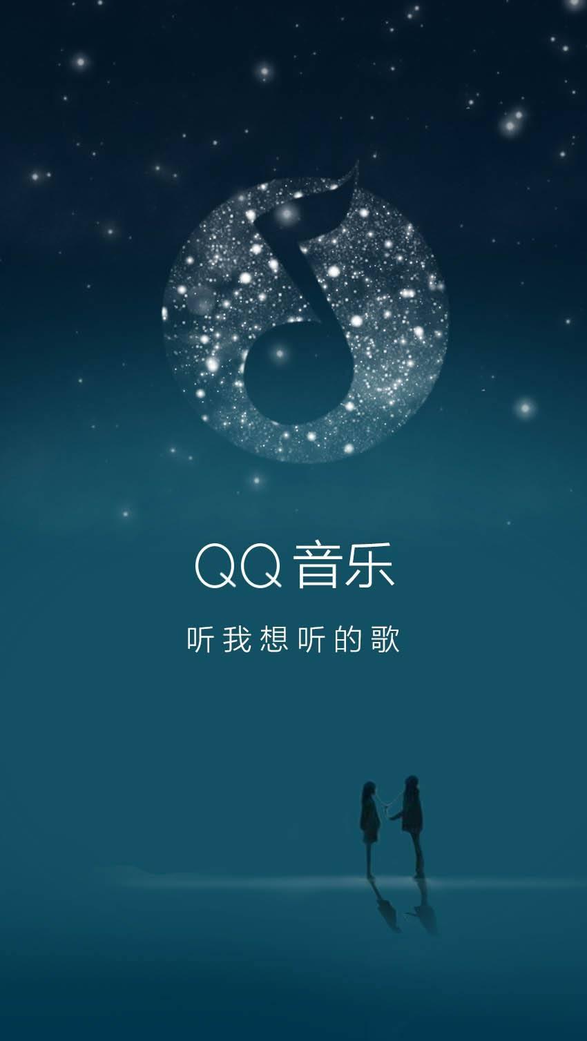 手机音乐播放软件 QQ音乐 9.7.0 安卓去广告免费版